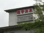 能勢温泉1