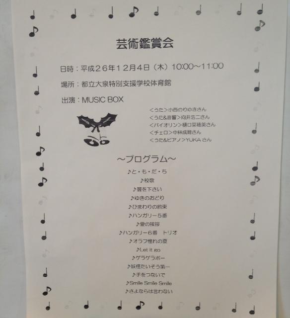 大泉芸術鑑賞2