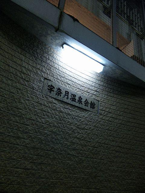 121021_174300.jpg
