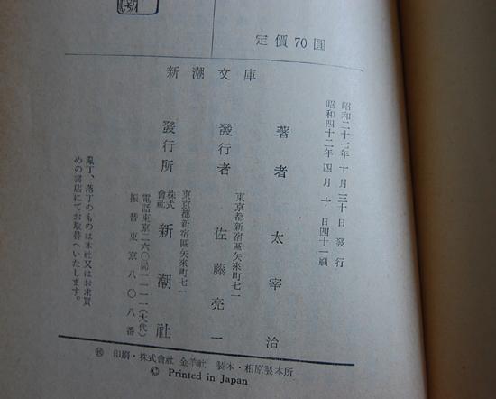 dazai2.jpg