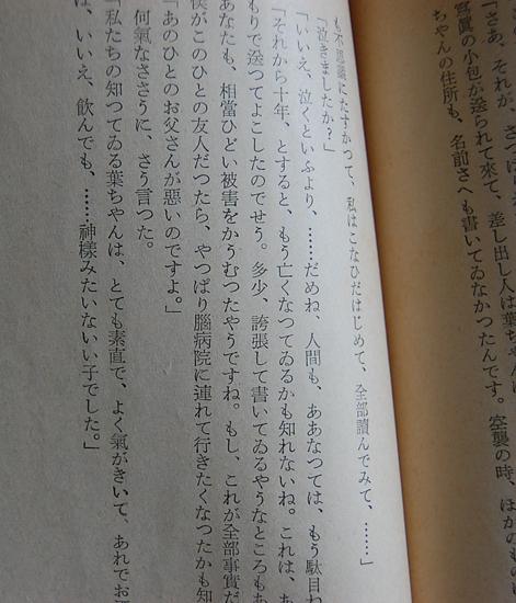 dazai5.jpg