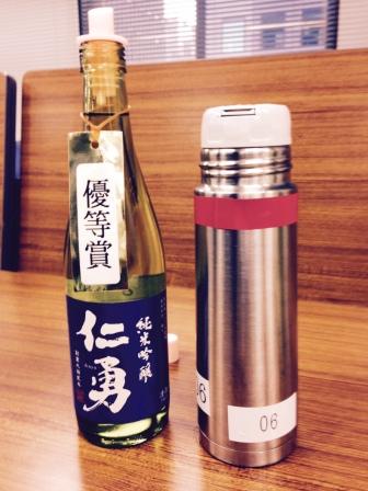 燗酒 優等賞