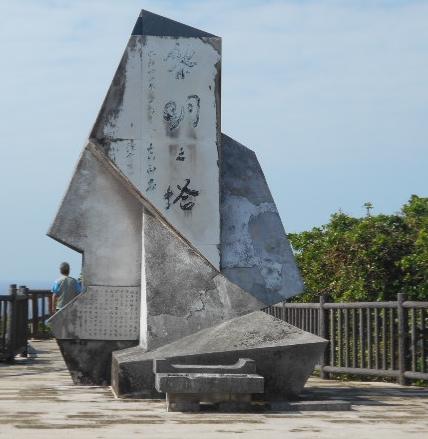 黎明の塔(石碑)