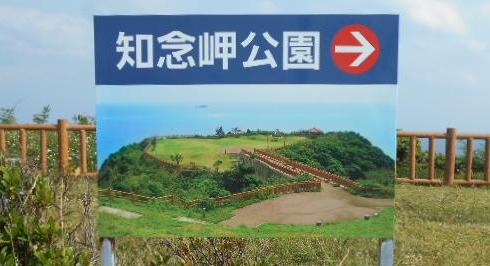 知念岬標識