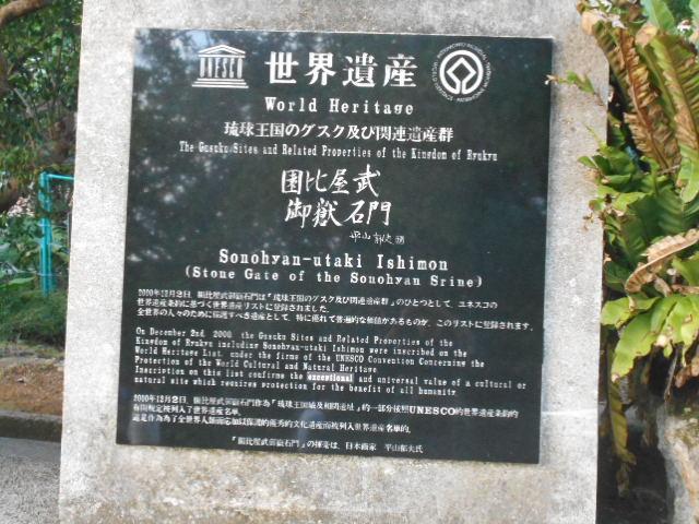 世界遺産標識