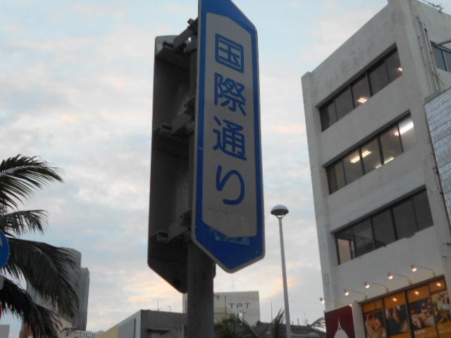 国際通り「標識」