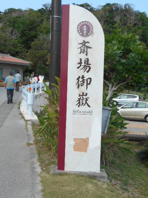 斎場御嶽標識