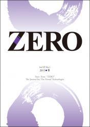 ZERO Vol.12 No.1 2013 冬
