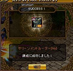 1401錬成2