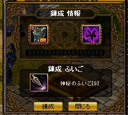 1401錬成1