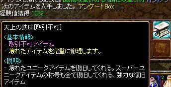 1402アンケートBox
