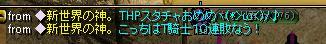 1402新世界さん