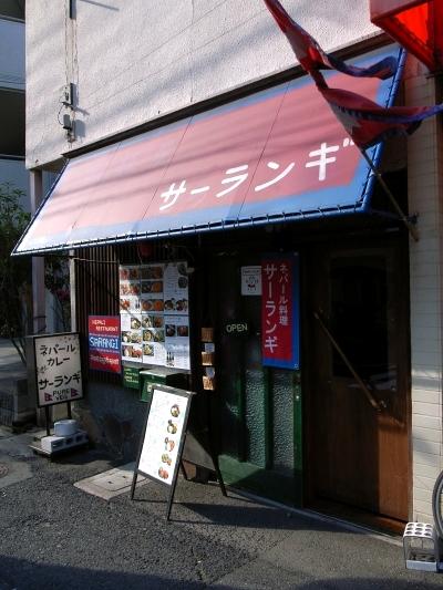 サーランギ 店
