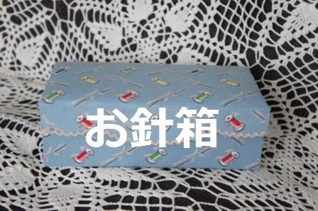カルトナージュ・ミニ裁縫箱-1