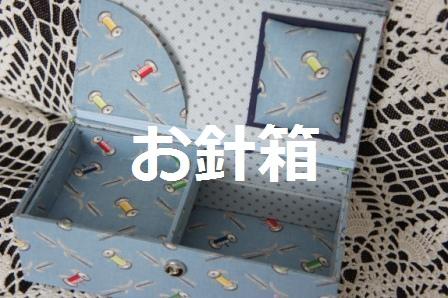 カルトナージュ・ミニ裁縫箱-2