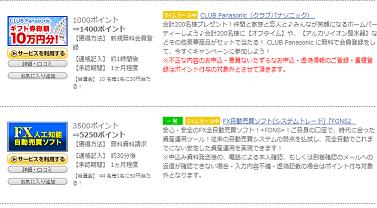 げん玉タイムセール3
