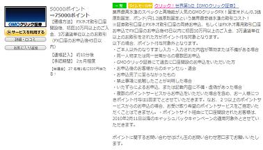 げん玉タイムセール5