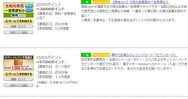 げん玉タイムセール4
