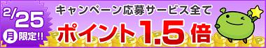 げん玉キャンペーン1
