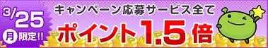 げん玉キャンペーン応募1