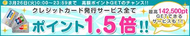 げん玉カード発行1