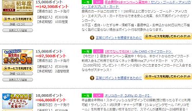 げん玉カード発行2