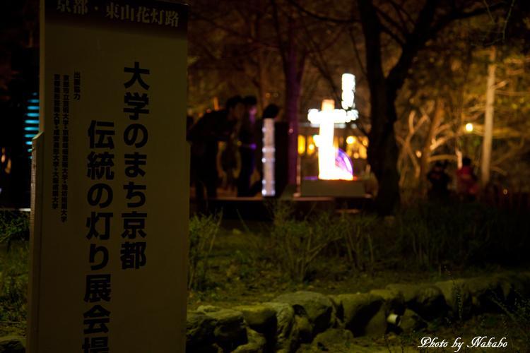 Higashiyama-Hanatouro_62.jpg