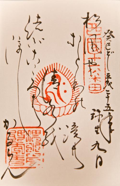 Higashiyama-Hanatouro_95.jpg