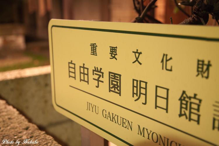 Jiyugakuen_6.jpg