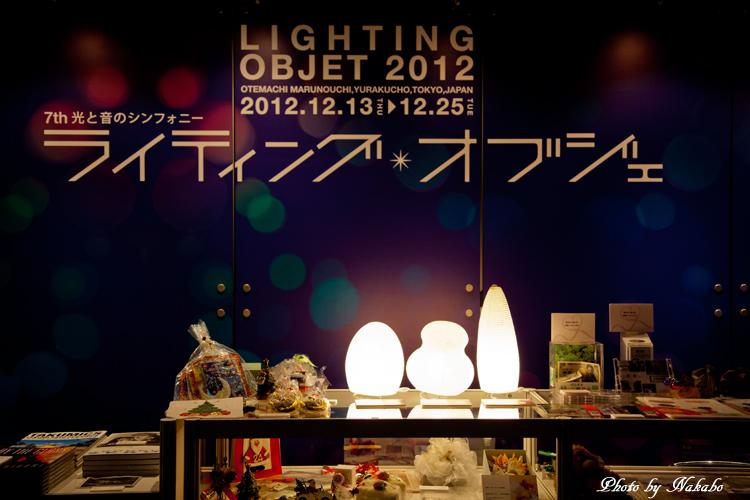 Lighting_Objet_41.jpg