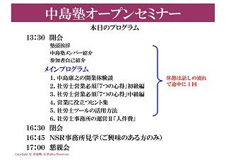 20141129 00-1第7回オープンセミナー(プログラム)