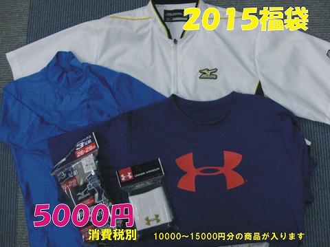 fuku5000.jpg