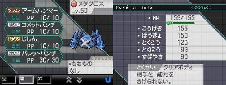 熊本メタグロス2