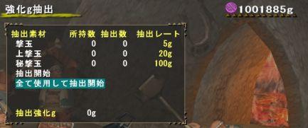 100万突破