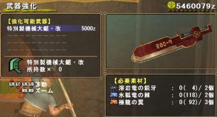 イベ大剣3