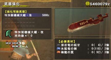 イベ大剣2