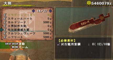 イベ大剣1