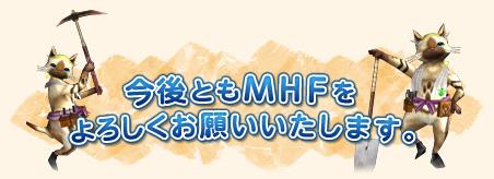 今後ともMHFよろしくにゃー(=^・・^=)
