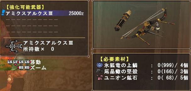 アミク 弓3