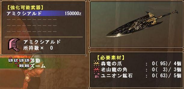 アミク 大剣3
