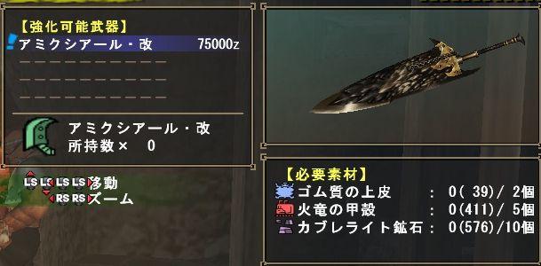 アミク 大剣2
