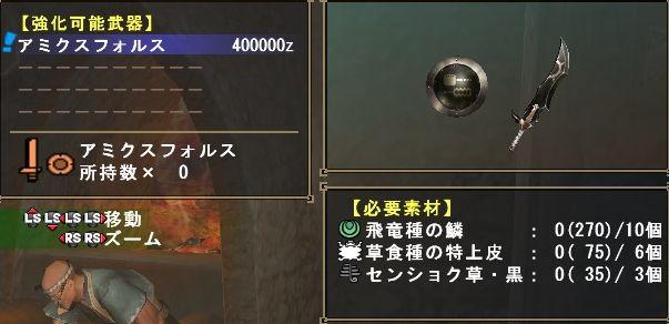 アミクス 片手4