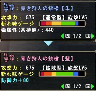 ハンター ガンス赤青1