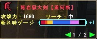オディ大剣2