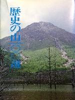 歴史の山一〇〇選