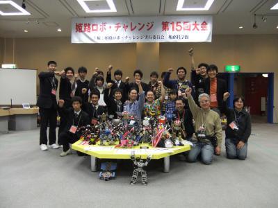 第15回姫路ロボチャレンジ
