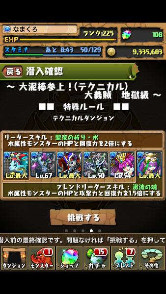 pazudora_n21_04