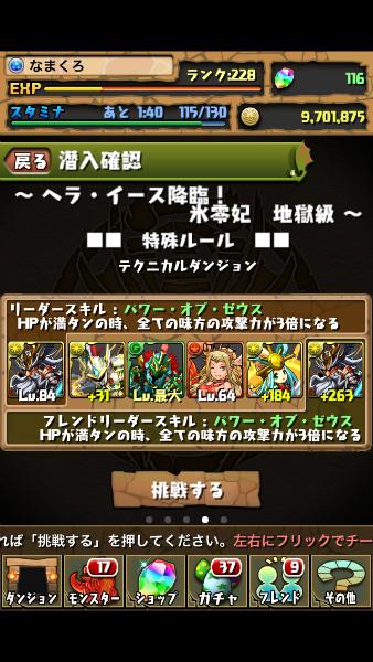pazudora_n22_04