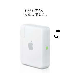 120512_airmac.jpg