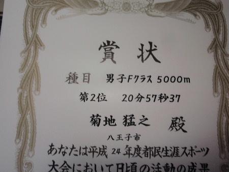 P9020016.jpg